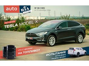 Онлайн-журнал: Что происходит с ценами на топливо? Тест-драйв Tesla Model Х и 10 самых ожидаемых премьер Парижа.