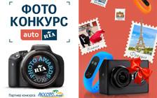 Победители Photo Awards RIA.com: кто выиграл поездку по Европе, 3 экшн-камеры и 9 фитнес-браслетов