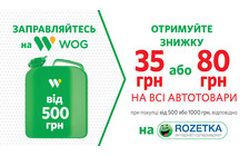 Новая осенняя акция дарит скидки в Rozetka