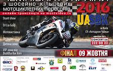 Фінал Чемпіонату України із шосейно-кільцевих мотопергонів