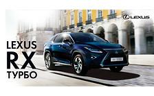 Lexus RX теперь с мощным турбо-двигателем