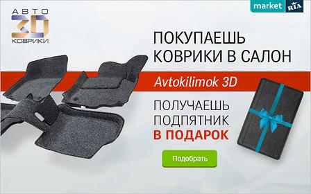 Покупаешь коврики в салон Аvtokilimok 3D - получаешь подпятник в подарок