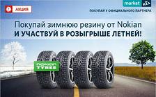 Не упусти свой шанс выиграть летний комплект Nokian!