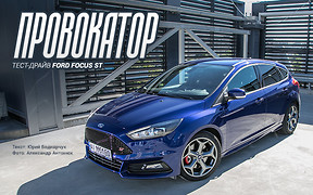 Провокатор: Тест-драйв Ford Focus ST