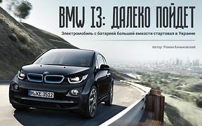 BMW i3 в Украине: Далеко пойдет