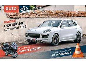 """Онлайн-журнал: Как мы будем сдавать на """"права"""" по-новому? Тест-драйв Porsche Cayenne GTS и байка BMW R 1200 RT."""