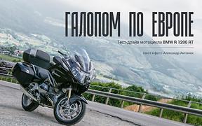 Галопом по Европе: Тест-драйв мотоцикла BMW R 1200 RT