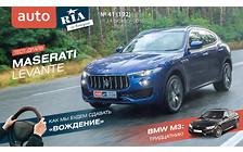 Онлайн-журнал: Как мы будем сдавать «вождение»? Тест-драйв кроссовера Maserati Levante и юбилей BMW M3