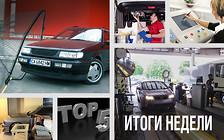 Важное за неделю: Охота на «польские бляхи», ТОП-5 самых продаваемых авто в мире, «идиотен-тест» и запрет ДВС в Германии
