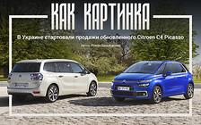 Автомобиль недели: Обновленный Citroen C4 Picasso
