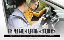 Дорожная реформа: Как мы будем сдавать «вождение»