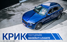 Крик: Тест-драйв Maserati Levante