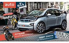 Онлайн-журнал: Полиция и ГФС начинают охоту на «польские бляхи». Тест-драйв электромобиля BMW i3.