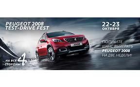 Peugeot 2008 Test-Drive Fest на Илте!
