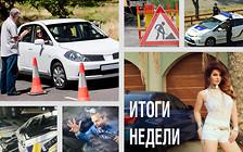 Важное за неделю: Дорожная полиция приходит - служебные «Приусы» уходят, борьба с «автоподставами», поляки в Укравтодоре и календарь «Мисс тюнинг»