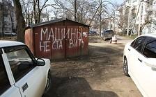 Незаконным гаражам объявили войну
