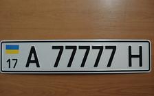 Кабмин открыл базу номерных знаков