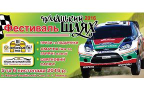 Самый автомобильный фестиваль года – «Чумацький Шлях»! Абсолютно новый формат!