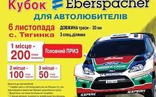 Новая номинация «Кубок Автолюбителей» в  рамках Чемпионата Украины по ралли!