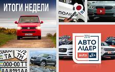 Важное за неделю: Машины за 300 евро, база автономеров, дорожные инспекторы и взятки, кино от BMW и выбираем лучшие авто