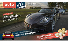 """Онлайн-журнал: Ищем автомобили за 300 евро на улицах Германии. Тест-драйв Porsche Panamera 4S Diesel и дебют новой """"пятерки"""" BMW"""