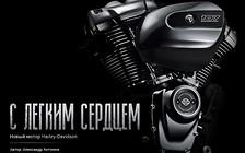 С легким сердцем: Новый мотор Harley-Davidson