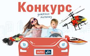 Конкурс дитячого малюнку «Безпека очима дітей». Виграйте катер, авто і вертоліт на радіокеруванні