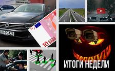 Важное за неделю: Платные дороги, €10 в месяц вместо растаможки, полиция, штрафы, автофиксация нарушений и… еще немного страшилок