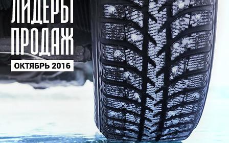 К зиме готовы? Какие автотовары украинские водители покупали в октябре.