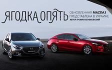 Автомобиль недели: Mazda3