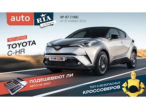 Онлайн-журнал: Подешевеют ли авто на 20%: Законопроект об отмене НДС. Тест-драйв Toyota C-HR и первое знакомство с Hyundai Ioniq