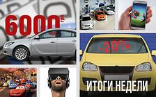 Важное за неделю: Альтернатива растаможке, машины могут подешеветь, виртуальные автосалоны и новые «Тачки»