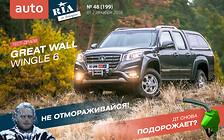 Онлайн-журнал: Таксистам и диспетчерским грозят огромными штрафами. Новый Ford Fiesta и тест-драйв пикапа Great Wall Wingle 6.