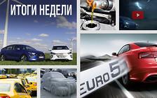 Важное за неделю: Отменяют ли Евро-5, штрафы для перевозчиков, Hyundai Ioniq, зимний ликбез и лучшие видео месяца
