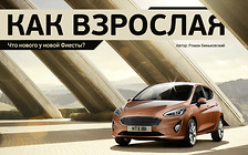 Автомобиль недели: Ford Fiesta