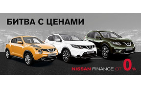 В декабре продолжает действовать специальное предложение на модельный ряд Nissan!