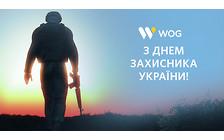 WOG: вітаємо вас з Днем Збройних Сил України!