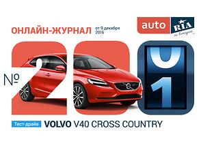 Онлайн-журнал: 28 авто в одном выпуске журнала! Самые популярные премьеры 2016 года, Новинки 2017-го и Тест-драйв Volvo V40 Cross Country.