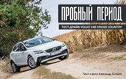 Пробный период: Тест-драйв Volvo V40 Cross Country