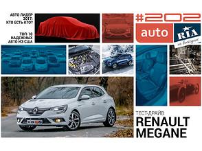 Онлайн-журнал:  Финалисты и победители премии Авто Лидер 2017: Кто есть кто? Тест-драйв Renault Megane и дебют магистрального электротягача.