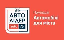 Авто Лидер 2017: Тройка лучших машин в категории «Автомобили для города»