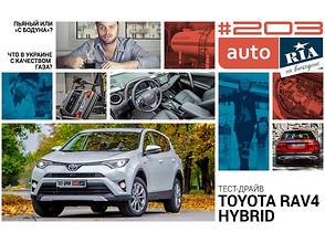 Онлайн-журнал: Зачем Ford создал тренажер «перебора»? Тест-драйв Toyota RAV4 Hybrid и 10 лучших подарков автомобилисту «под елочку»