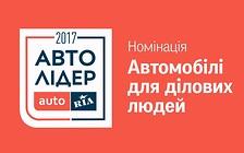 Авто Лидер 2017: Самые серьезные претенденты в категории «Автомобили для деловых людей»