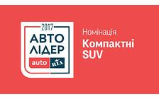 Авто Лидер 2017: Непотопляемые лидеры номинации «Компактные SUV»