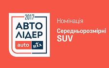 Авто Лидер 2017: Самые серьезные авторитеты номинации «Среднеразмерные SUV»