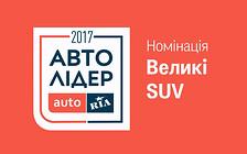 Авто Лидер 2017: Главные претенденты на победу в категории «Большие SUV»