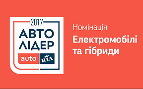 Авто Лидер 2017: Самые популярные представители номинации «Электромобили и гибриды»