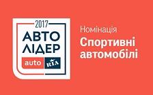 Авто Лидер 2017: Кто поднялся на подиум в номинации «Спортивные автомобили»