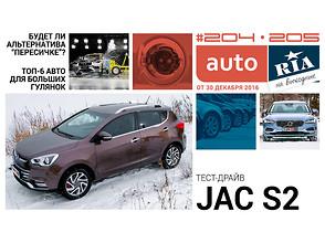Онлайн-журнал: Как легально ввезти авто на иностранной регистрации? Тест-драйв кроссовера JAC S2 и знакомство с седаном Volvo S90.