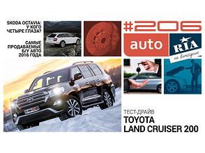 Онлайн-журнал: Топ-10 самых продаваемых б/у машин в 2016 году. Тест-драйв Toyota Land Cruiser 200 и все изменения семейства Skoda Octavia.